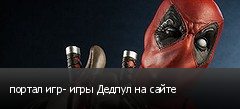 портал игр- игры Дедпул на сайте