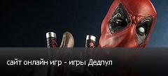 сайт онлайн игр - игры Дедпул