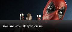 лучшие игры Дедпул online