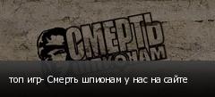топ игр- Смерть шпионам у нас на сайте