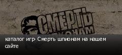каталог игр- Смерть шпионам на нашем сайте
