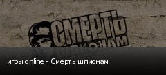 игры online - Смерть шпионам