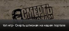 топ игр- Смерть шпионам на нашем портале