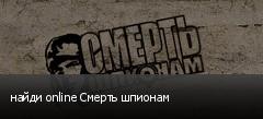 найди online Смерть шпионам
