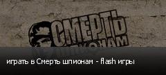 играть в Смерть шпионам - flash игры