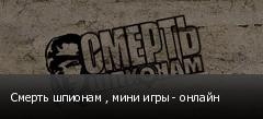 Смерть шпионам , мини игры - онлайн