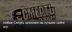 любые Смерть шпионам на лучшем сайте игр