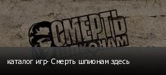 каталог игр- Смерть шпионам здесь