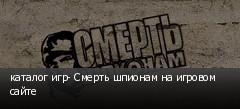каталог игр- Смерть шпионам на игровом сайте