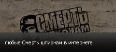 любые Смерть шпионам в интернете