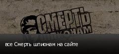 все Смерть шпионам на сайте