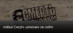 любые Смерть шпионам на сайте