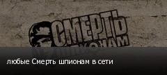 любые Смерть шпионам в сети