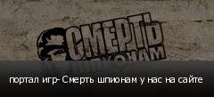 портал игр- Смерть шпионам у нас на сайте