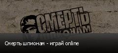 Смерть шпионам - играй online