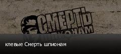 клевые Смерть шпионам