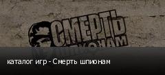 каталог игр - Смерть шпионам