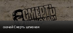 скачай Смерть шпионам
