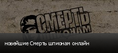 новейшие Смерть шпионам онлайн