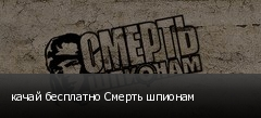 качай бесплатно Смерть шпионам