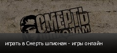 играть в Смерть шпионам - игры онлайн