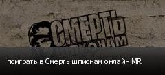 поиграть в Смерть шпионам онлайн MR