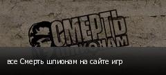 все Смерть шпионам на сайте игр