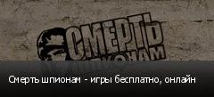 Смерть шпионам - игры бесплатно, онлайн