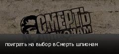поиграть на выбор в Смерть шпионам