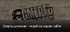 Смерть шпионам - играй на нашем сайте