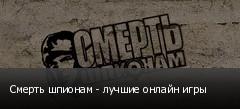 Смерть шпионам - лучшие онлайн игры