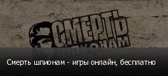 Смерть шпионам - игры онлайн, бесплатно