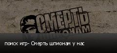 поиск игр- Смерть шпионам у нас
