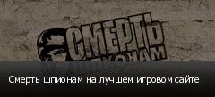 Смерть шпионам на лучшем игровом сайте