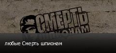 любые Смерть шпионам