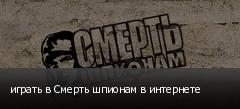играть в Смерть шпионам в интернете