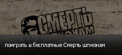 поиграть в бесплатные Смерть шпионам
