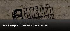 все Смерть шпионам бесплатно