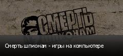 Смерть шпионам - игры на компьютере
