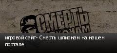 игровой сайт- Смерть шпионам на нашем портале