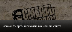 новые Смерть шпионам на нашем сайте