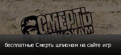 бесплатные Смерть шпионам на сайте игр