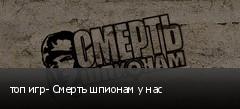 топ игр- Смерть шпионам у нас