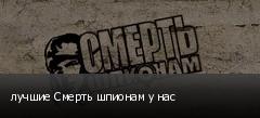 лучшие Смерть шпионам у нас