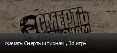 скачать Смерть шпионам , 3d игры