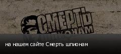 на нашем сайте Смерть шпионам