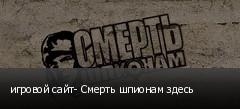 игровой сайт- Смерть шпионам здесь