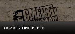 все Смерть шпионам online