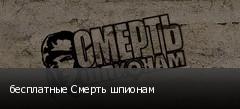 бесплатные Смерть шпионам