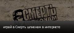 играй в Смерть шпионам в интернете